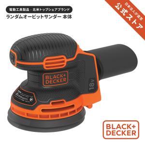 18V コードレスランダムオービットサンダー (本体のみ) BDCROS18B【日本正規代理店品・保証付き】|bdkshop