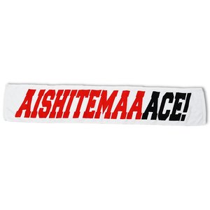 新日本プロレス NJPW 棚橋弘至「AISHITEMAAACE!」マフラータオル bdrop
