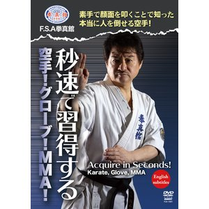 F.S.A拳真館 秒速で取得する 空手!グローブ!MMA! DVD|bdrop
