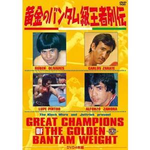 黄金のバンタム級王者列伝 DVD|bdrop