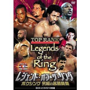 レジェンド・オブ・ザ・リング ボクシング 究極の名勝負集 DVD-BOX 2|bdrop