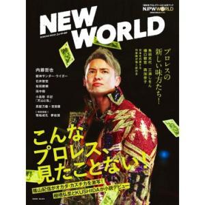 NEW WORLD-「新日本プロレスワールド」公式ブック-(新潮ムック) bdrop