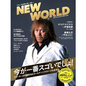 NEW WORLD 2 新日本プロレス公式ブック(新潮ムック) bdrop