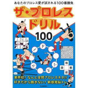 書籍 ザ・プロレスドリル100|bdrop