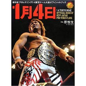 1月4日 新日本プロレスリング 1・4東京ドーム大会オフィシャルブック bdrop