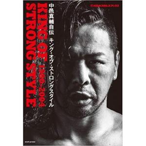 新日本プロレスブックス 中邑真輔自伝 KING OF STRONG STYLE 1980-2004 bdrop