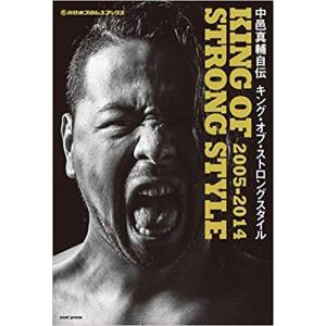 新日本プロレスブックス 中邑真輔自伝 KING OF STRONG STYLE 2005-2014 bdrop