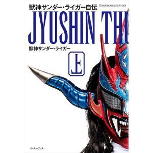 新日本プロレス NJPW 獣神サンダー・ライガー自伝(上)|bdrop