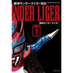 新日本プロレス NJPW 獣神サンダー・ライガー自伝(下)|bdrop