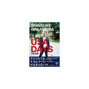 書籍 WWE SHINSUKE NAKAMURA USA DAYS 中邑真輔|bdrop