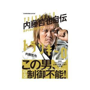 新日本プロレス NJPW トランキーロ 内藤哲也自伝 EPISODIO 2 bdrop