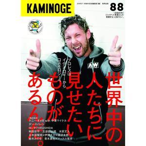 書籍 KAMINOGE88|bdrop
