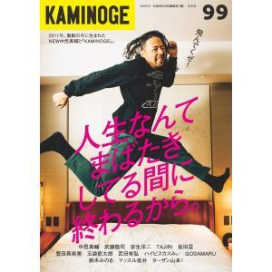 書籍 KAMINOGE99|bdrop