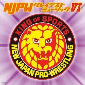 新日本プロレス NJPW グレイテストミュージックVI (Vol.6) CD