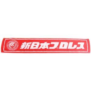 新日本プロレス NJPW ライオンマーク マフラータオル(レッド×ホワイト)|bdrop