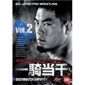 大日本プロレスデスマッチシングルリーグ 一騎当千 DEATHMATCH SURVIVOR Vol.2 DVD|bdrop