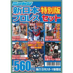 日刊スポーツ 新日本プロレス特別版セット 特別1面版バックナンバーセット|bdrop
