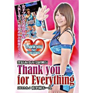 栗原あゆみ引退興行 Thank you for Everything2013.8.4 後楽園ホール [DVD] bdrop
