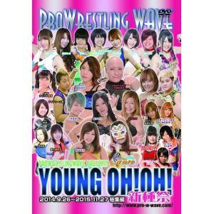 プロレスリング WAVE YOUNG OH! OH! 新種祭 2014.9.26~2015.11.27 総集編 [DVD]|bdrop