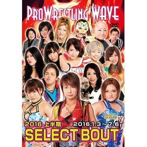 PRO WRESTLING WAVE 2016上半期 SELECT BOUT 2016.1.3-7.6 DVD bdrop