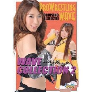 WAVE コレクション2 [DVD] bdrop