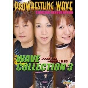 WAVE コレクション3 [DVD]|bdrop