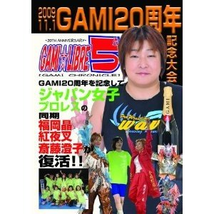 GAMILIBRE・5 ~GAMI20周年記念大会~ 『GAMIChronicle』 [DVD]|bdrop