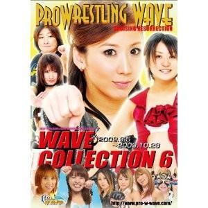 WAVE コレクション6 [DVD] bdrop