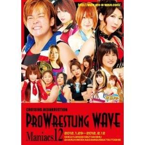 プロレスリングWAVE WAVEマニアックス12 DVD|bdrop