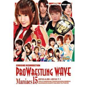 プロレスリングWAVE マニアックス 15 DVD|bdrop