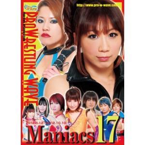 プロレスリングWAVE マニアックス 17|bdrop