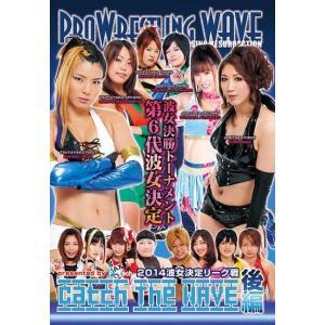 プロレスリングWAVE 2014波女決定リーグ戦 Catch the WAVE 後編|bdrop