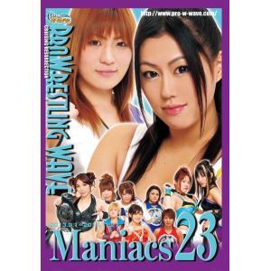 プロレスリングWAVE マニアックス 23|bdrop
