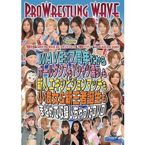 プロレスリングWAVE 7周年大会&Catch the WAVE 2014ヤングブロック&7周年パーティー&waveLous 2nd wyeah!|bdrop