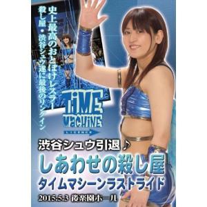 渋谷シュウ引退♪ しあわせの殺し屋 タイムマシーンラストライド [DVD] bdrop