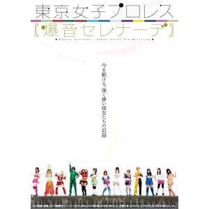 東京女子プロレス【爆音セレナーデ】 DVD bdrop