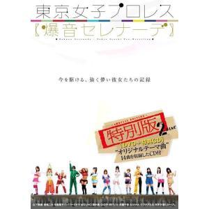 東京女子プロレス【爆音セレナーデ】特別版(CD付き) DVD bdrop