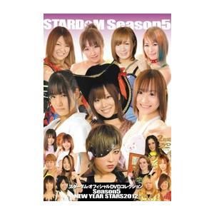 スターダムSeason5 NEW YEAR STARS2012[DVD2枚組み]|bdrop