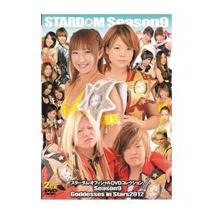 スターダム Season 9  〜Goddesses in Stars 2012〜 DVD|bdrop