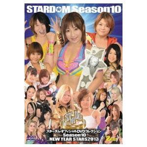 スターダム Season 10  〜NEWYEARSTARS2013〜 DVD|bdrop