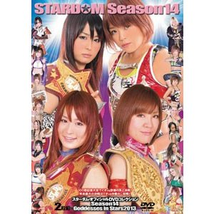STARDOM Season14  Goddesses in Stars2013 [DVD2枚組]|bdrop