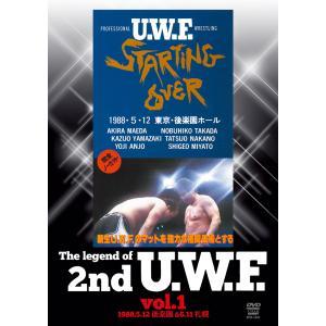 The Legend of 2nd U.W.F. vol.1 DVD 1988.5.12後楽園&6.11札幌|bdrop