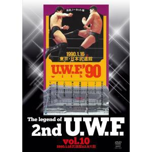 [先着でバックステージパスプレゼント]The Legend of 2nd U.W.F. vol.10 DVD 1990.1.16武道館&2.9大阪|bdrop