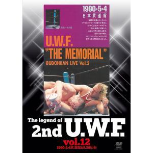 [先着でバックステージパスプレゼント]The Legend of 2nd U.W.F. vol.12 DVD|bdrop