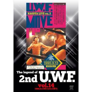 [先着でバックステージパスプレゼント]The Legend of 2nd U.W.F. vol.14 DVD 1990.8.13横浜&9.13名古屋|bdrop