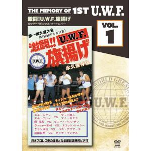 The Memory of 1st U.W.F. vol.1 DVD 激闘!U.W.F.旗揚げ|bdrop