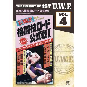 The Memory of 1st U.W.F. vol.4 DVD U.W.F.格闘技ロード公式戦 I|bdrop
