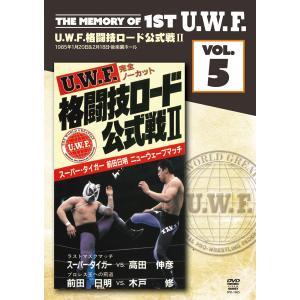 The Memory of 1st U.W.F. vol.5 DVD U.W.F.格闘技ロード公式戦II|bdrop