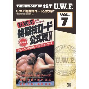 The Memory of 1st U.W.F. vol.7 DVD U.W.F.格闘技ロード公式戦IV|bdrop