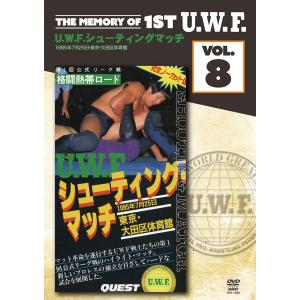 The Memory of 1st U.W.F. vol.8 DVD U.W.F.シューティングマッチ|bdrop